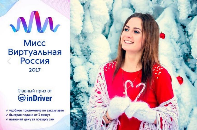 18-летняя иркутянка вышла в финал конкурса «Мисс виртуальная Россия-2017»