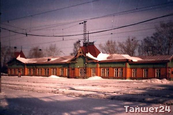 Здание старого тайшетского вокзала. Построено в 20-е годы прошлого века, разрушено в 2011 году.