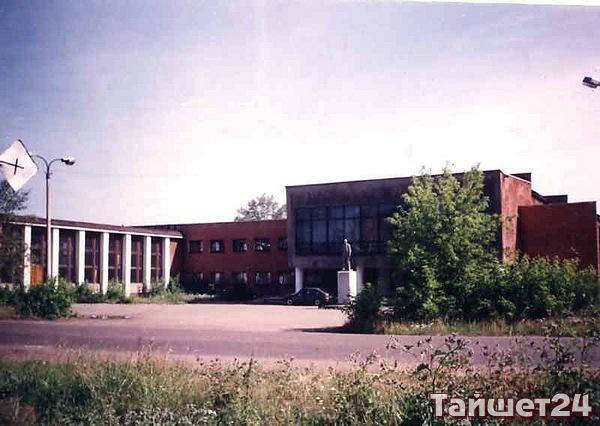 """Центр досуга """"Радуга"""" по-прежнему является прибежищем для множества талантливых тайшетских ребят и центральной концертной площадкой города. От прежнего ГДК во внешнем облике здания уже ничего не осталось. Только памятник Ильичу неизменен."""
