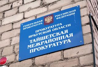 Тайшетская прокуратура усилила работу по противодействию коррупции