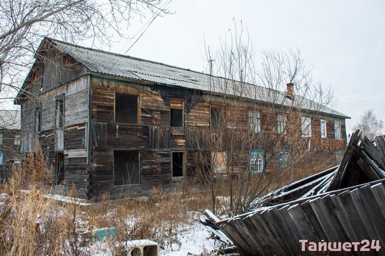 В Тайшете снесут три ветхих жилых дома