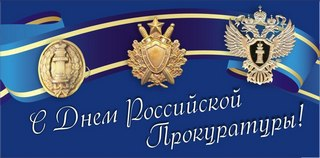 Игорь Милостных, Евгений Пискун и Виктор Шпаков поздравляют работников прокуратуры с профессиональным праздником!