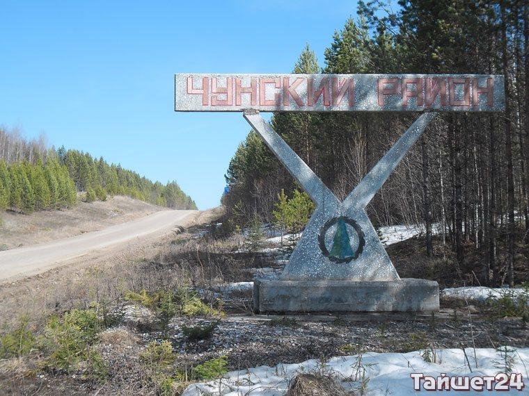 В Чунском районе ведутся подготовительные работы для строительства участка автодороги Тайшет-Чуна-Братск