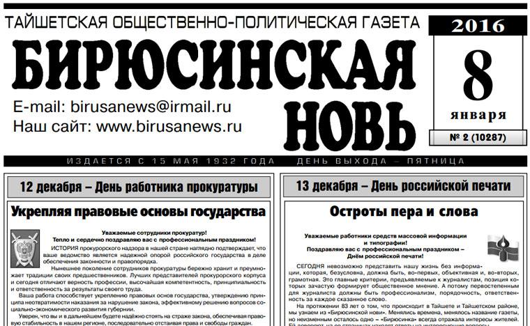 «Бирюсинская новь» и машина времени