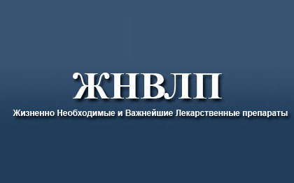 В России расширили перечень жизненно необходимых лекарств