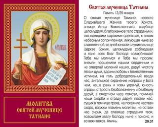 В понедельник Татьяны помолятся в Бирюсинске