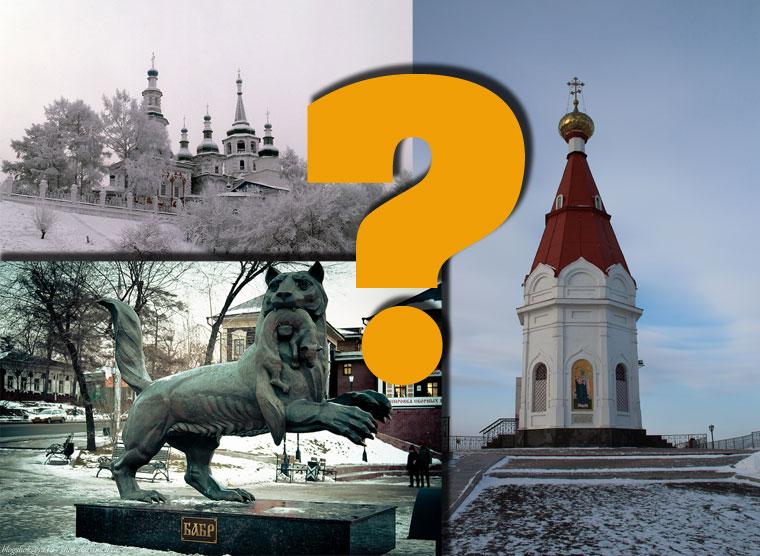 Иркутск или Красноярск?
