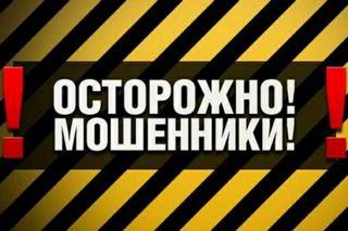 Житель Тайшета перевёл аферисту 100 000 рублей
