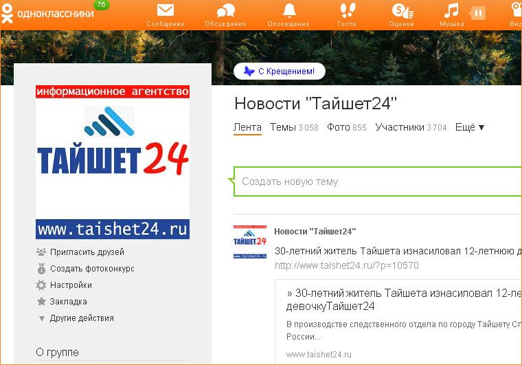 Посещаемость «Одноклассников» за год выросла на 8,5%