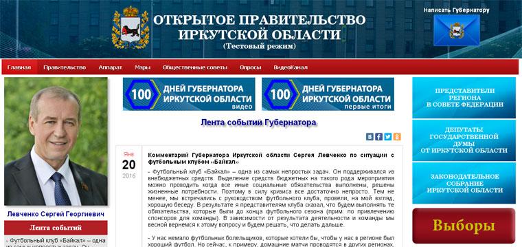В Иркутской области появилось «Открытое правительство»