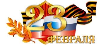 Поздравление Евгения Пискуна с Днём защитника Отечества