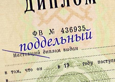 Житель Нижнеудинска пытался купить липовый диплом в местном училище за 30 000 рублей