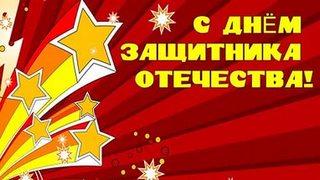 Поздравление Виктора Шпакова с Днём защитников Отечества