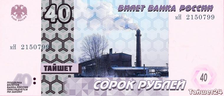 В обороте появилась 40-рублёвая купюра с изображением Тайшета
