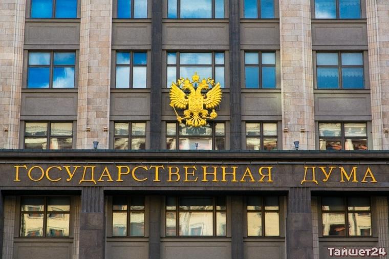 Пасьянс по кандидатам в Госдуму от Иркутской области ещё не сложился