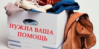 В Бирюсинске открывается пункт приёма и раздачи вещей нуждающимся