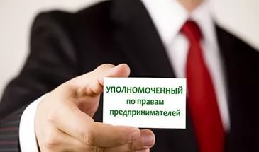 Иркутский бизнес-омбудсмен не смог помочь тайшетскому предпринимателю, потому что тот обратился к нему слишком поздно