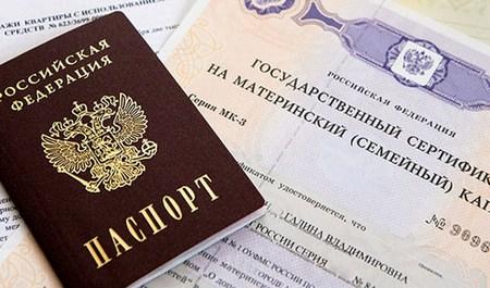 Получить 20 000 рублей из средств маткапитала теперь можно через Интернет