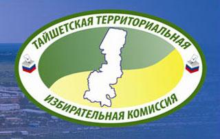 Тайшетская районная Дума поздравляет избирательную комиссию с 10-летием со дня образования