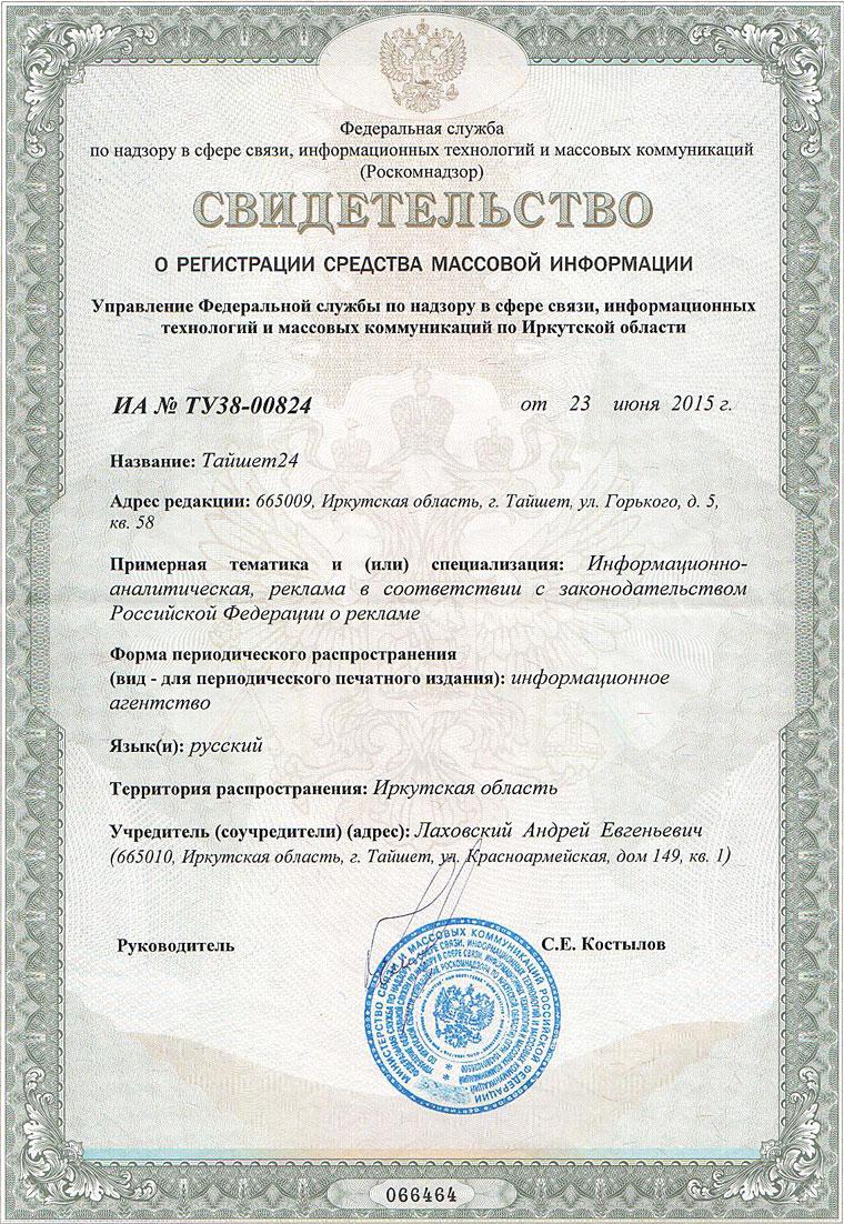 registrtion