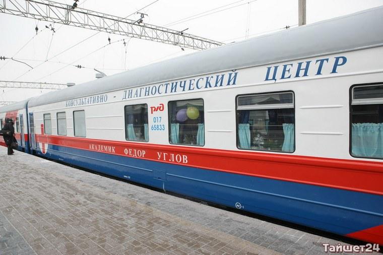 Медицинский поезд «Академик Федор Углов» направляется в Тайшетский и Нижнеудинский районы