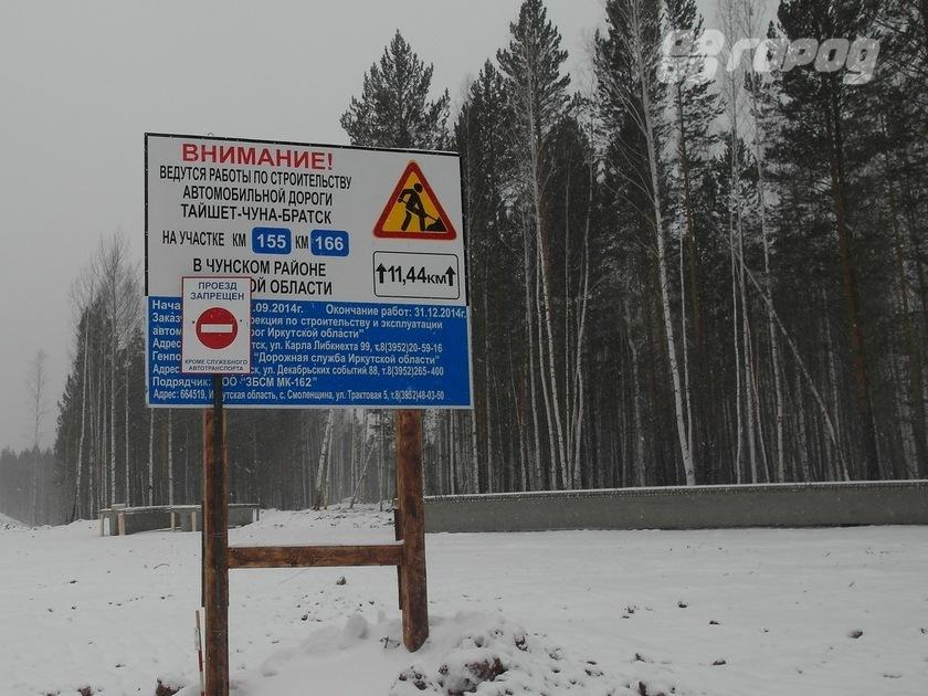 Автодорогу «Тайшет-Чуна-Братск» будут строить в две смены