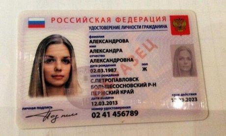 Электронные паспорта в России начнут выдавать в 2017 году