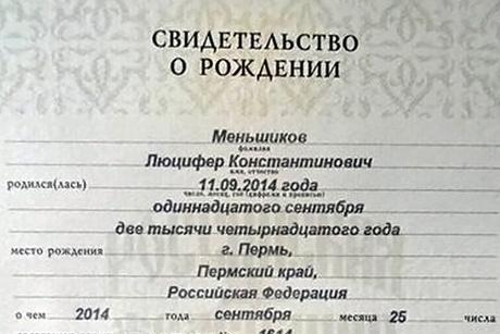Россиянам хотят запретить давать детям странные имена