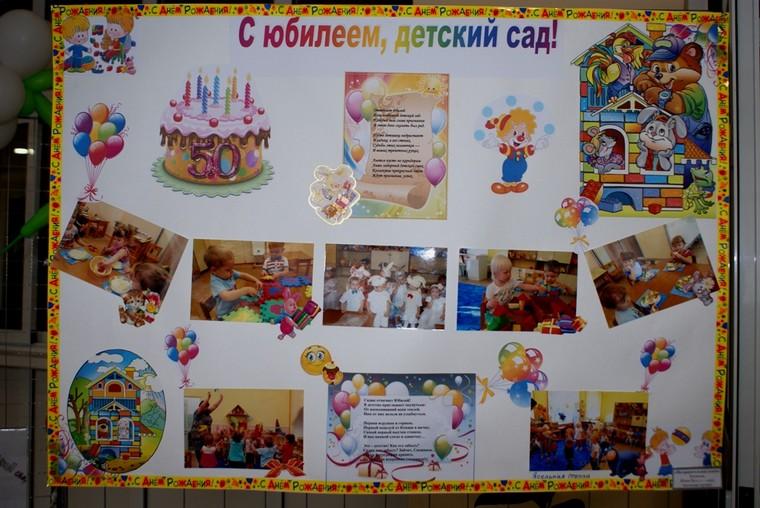 Детский сад № 207 на ст. Тайшет отметил 50-летний юбилей