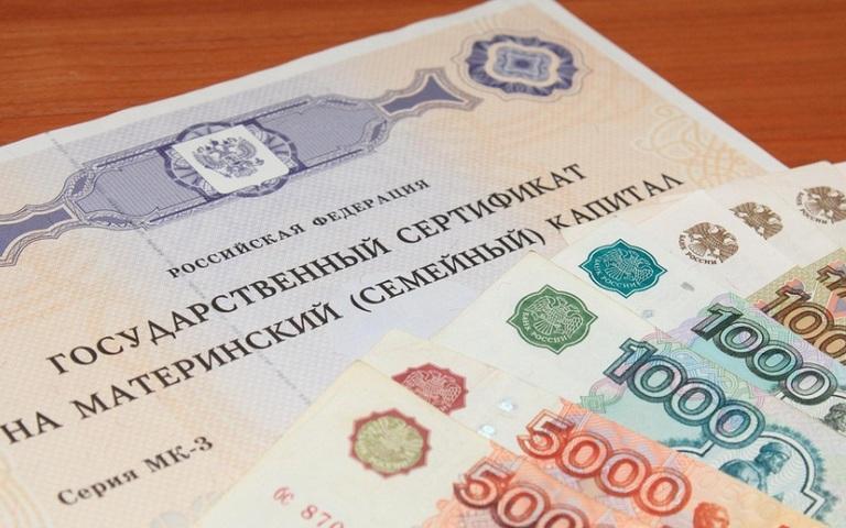 Единовременные выплаты из маткапитала увеличили до 25 000 рублей