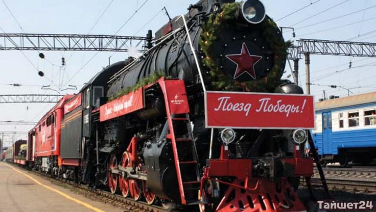 «Поезд Победы» в Тайшете: концерт, митинг, награды от Шойгу