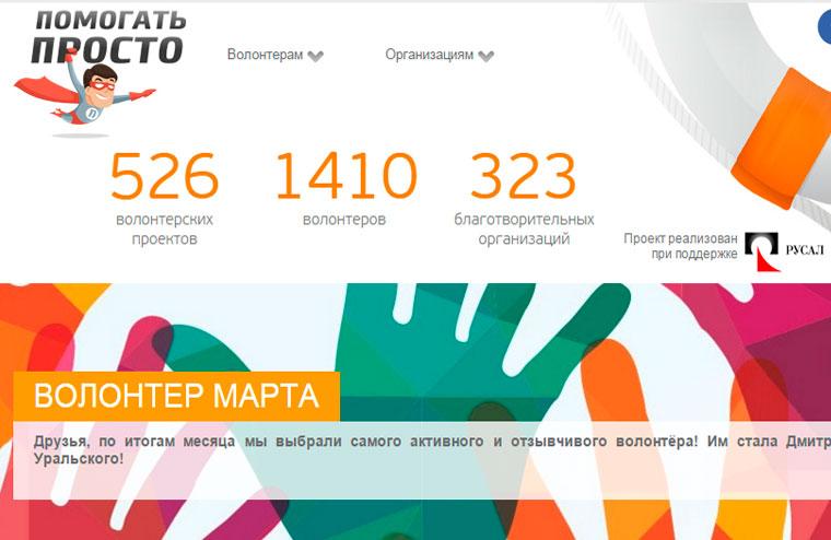 В Тайшете стартовал конкурс компании РУСАЛ «Помогать просто»
