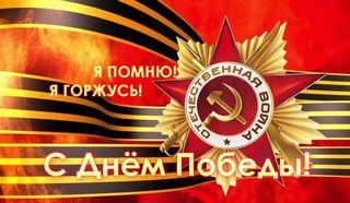 Игорь Милостных поздравляет читателей «Тайшет24» с Днём великой Победы!