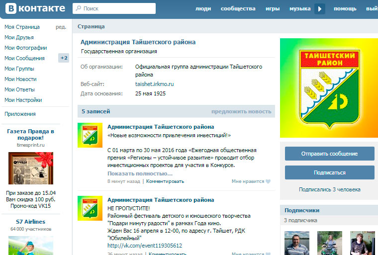 Администрация Тайшетского района ушла во «ВКонтактик»