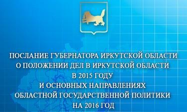 «Тайшет24» покажет в прямом эфире послание губернатора Иркутской области