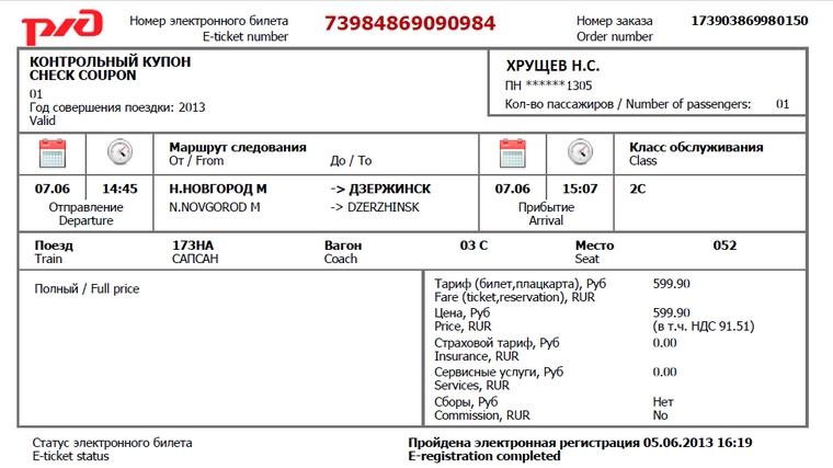 На Восточно-Сибирской железной дороге стабильно растет популярность электронных билетов