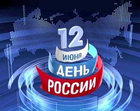 Игорь Милостных поздравляет тайшетцев с Днём России!