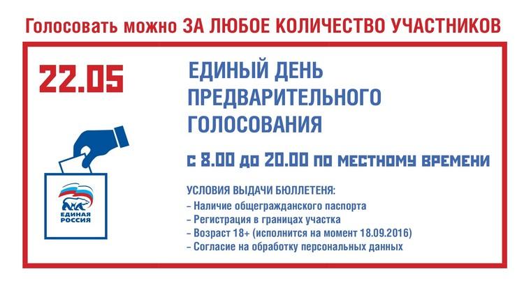 «Единая Россия» приглашает на предварительное голосование