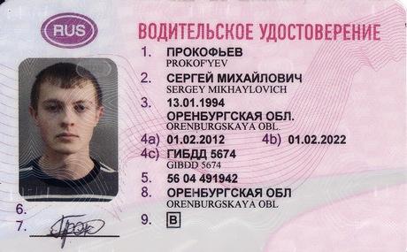 Российские водители смогут обменять права без визита в ГИБДД