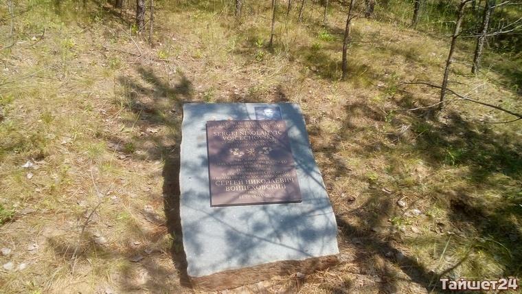 В Тайшетском районе появился ещё один памятник