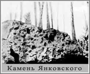 """Камень Янковского"""