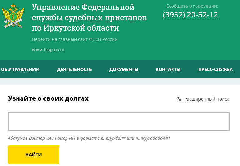 Житель Тайшета нашёл себя в базе данных должников и оплатил сразу 17 штрафов