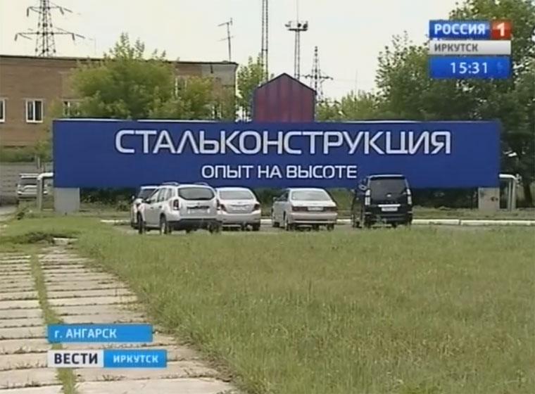 Директор «Стальконструкции» Андрей Левченко пока не хочет общаться с прессой