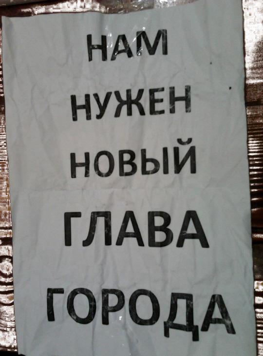 Такие листовки появились в Бирюсинске накануне скандального отчёта Светланы Сучковой перед населением.