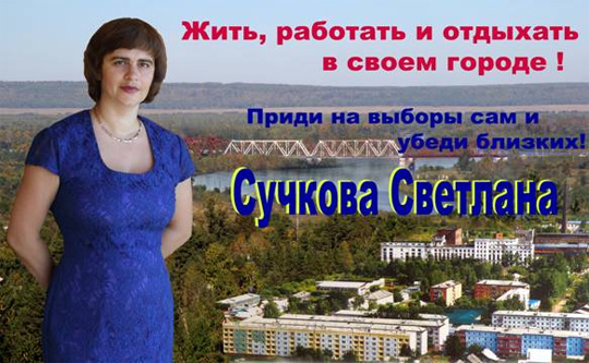 Агитационный плакат Светланы Сучковой образца 2012 года.