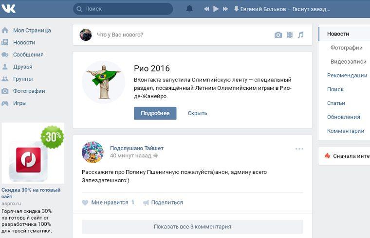 Соцсеть «ВКонтакте» перешла на новый дизайн