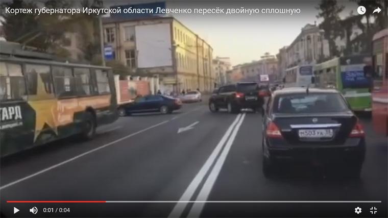 Кортеж губернатора Иркутской области пересёк двойную сплошную, торопясь на выставку (видео)