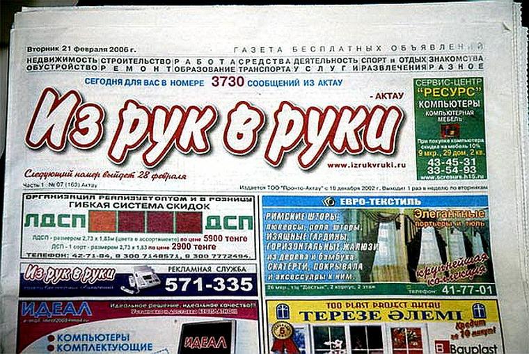 Газета Из Рук Вруки Раздел Знакомства