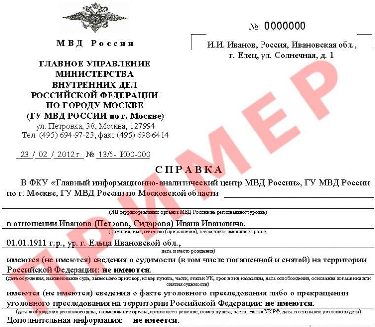 какие работа в москве с судимостью военнослужащие нашей страны