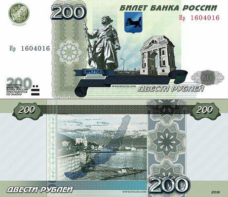 Иркутск за два дня до конца голосования за новые символы на купюрах упал на последнее место